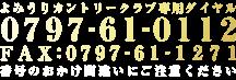 よみうりカントリークラブ専用ダイヤル0797-61-0112