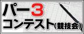 パー3コンテスト(競技会)