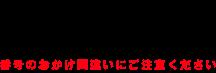 よみうりウエストコース専用ダイヤル0797-62-1121