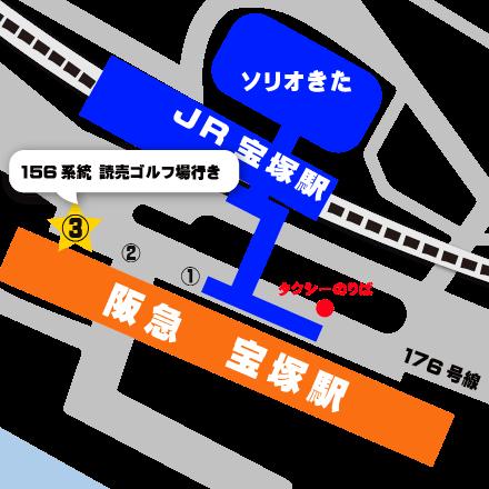 宝塚からバス
