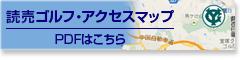 読売ゴルフアクセスマップ