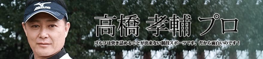 高橋 孝輔 プロ